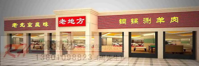 房山新镇餐厅外墙c-北京瑞豪精艺装饰服务有限公司