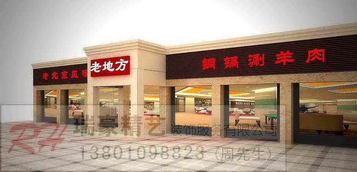 房山新镇餐厅外墙a-北京瑞豪精艺装饰服务有限公司